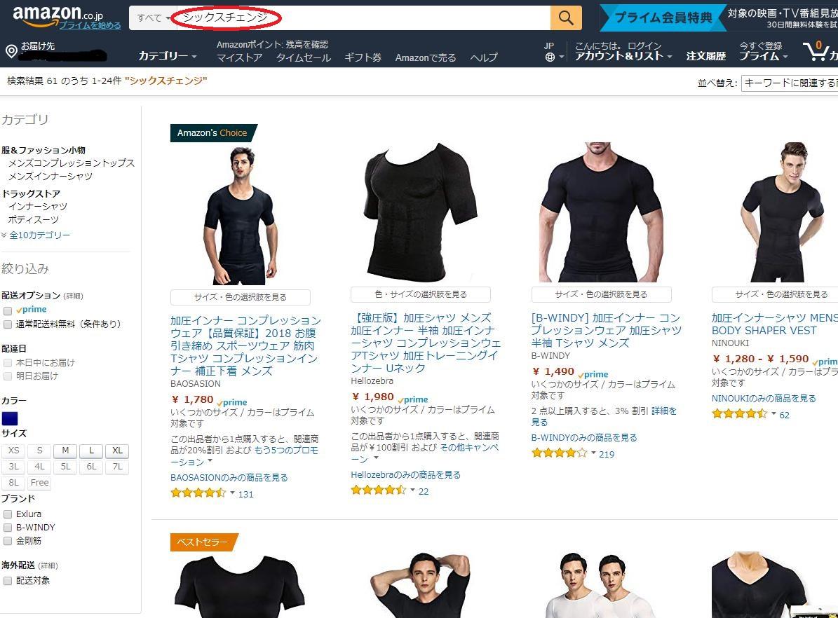 シックスチェンジ(SIX-CHANGE) アマゾン(amazon)